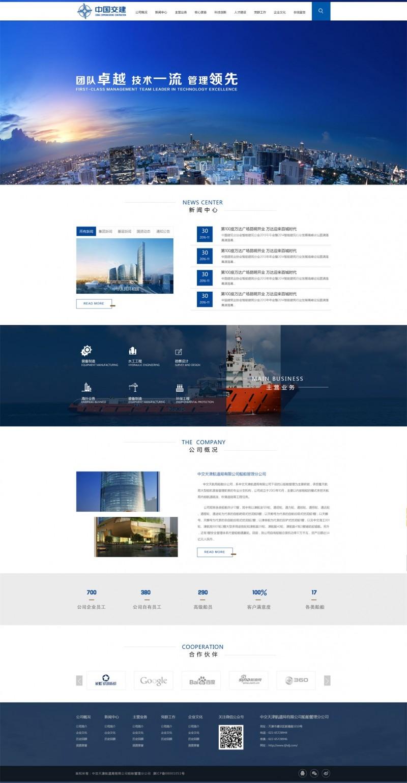 网站设计制作案例